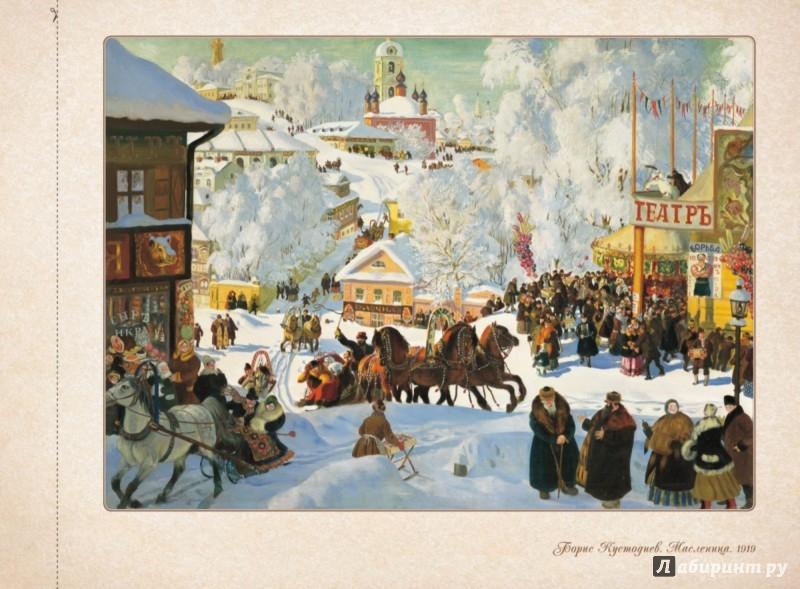 Иллюстрация 1 из 4 для Борис Кустодиев | Лабиринт - книги. Источник: Лабиринт