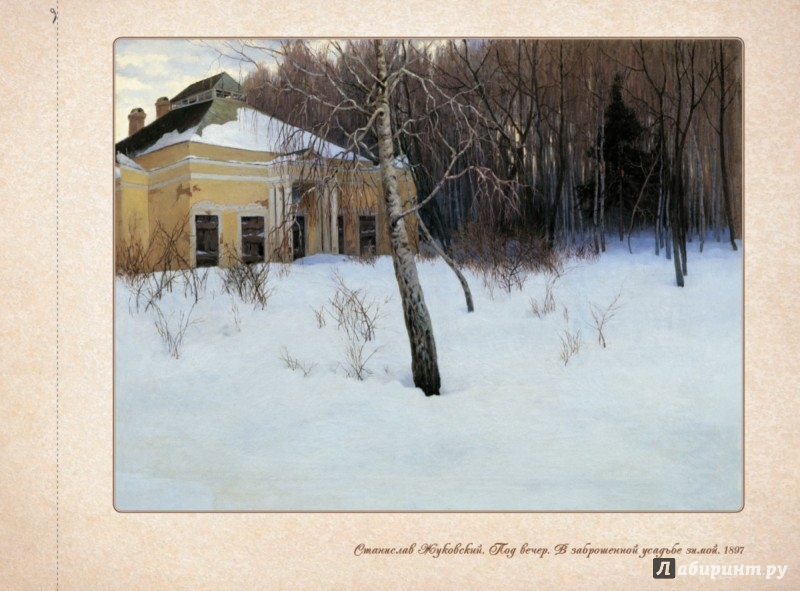 Иллюстрация 1 из 4 для Станислав Жуковский | Лабиринт - книги. Источник: Лабиринт