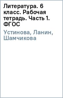 Литература. 6 класс. Рабочая тетрадь. Часть 1. ФГОС