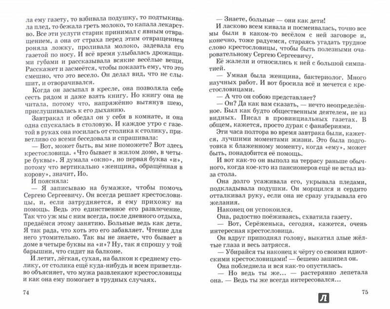 Иллюстрация 1 из 6 для Приготовишка - Надежда Тэффи | Лабиринт - книги. Источник: Лабиринт