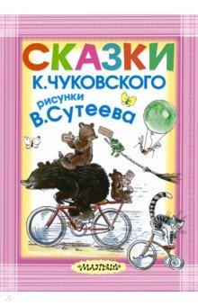 Сказки К. Чуковского. Рисунки В. Сутеева книги издательство аст сказки для детей в рисунках в сутеева