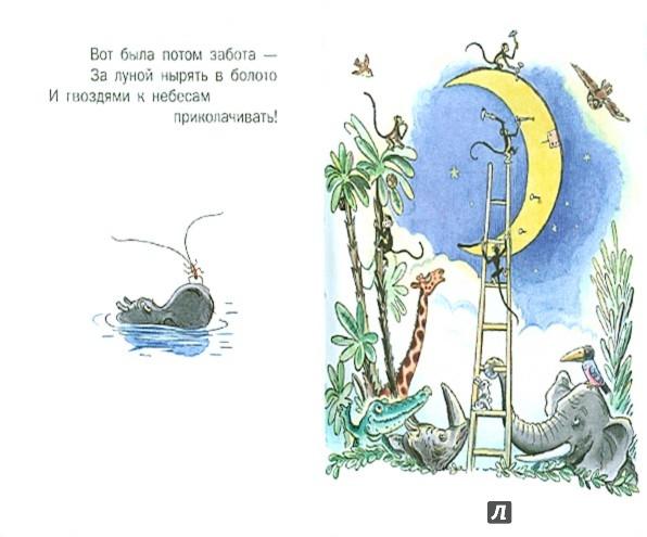 Иллюстрация 1 из 32 для Сказки К. Чуковского. Рисунки В. Сутеева - Корней Чуковский | Лабиринт - книги. Источник: Лабиринт