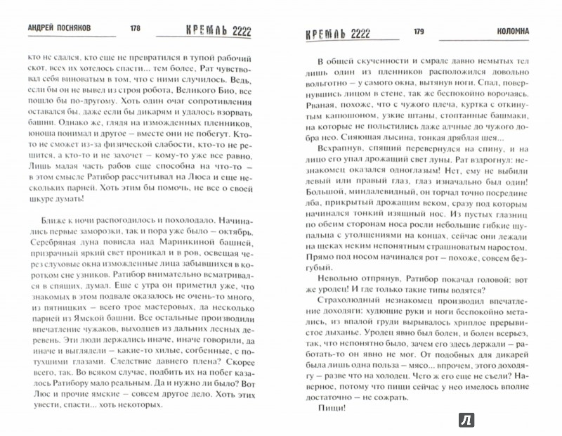 Иллюстрация 1 из 6 для Кремль 2222. Коломна - Андрей Посняков | Лабиринт - книги. Источник: Лабиринт