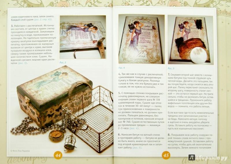 Иллюстрация 1 из 2 для Декупаж. 16 авторских мастер-классов - Евгения Запрудская | Лабиринт - книги. Источник: Лабиринт