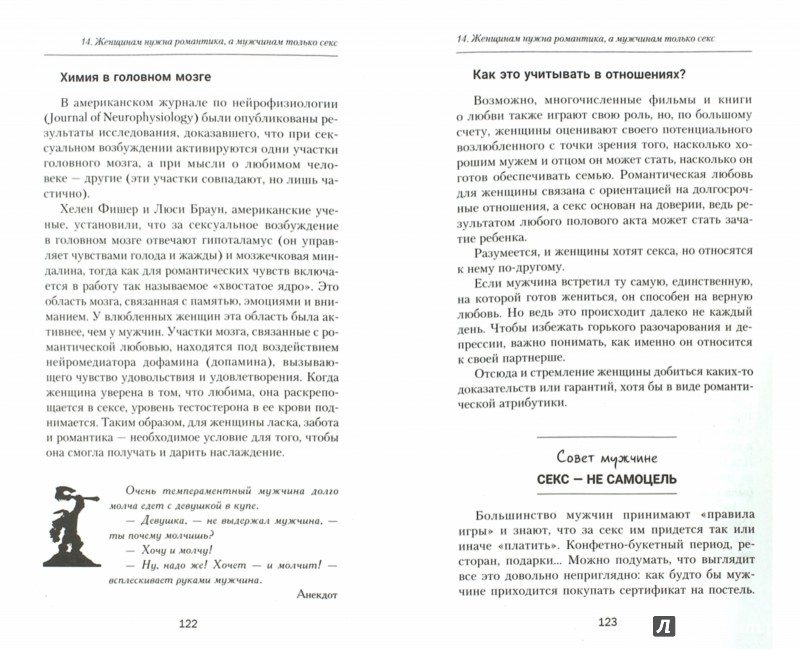 Иллюстрация 1 из 20 для Женщины - Феи, Мужчины - Орки. Мужчины - Рыцари, Женщины - Ведьмы. Ключ к счастливым отношениям - Лариса Большакова | Лабиринт - книги. Источник: Лабиринт