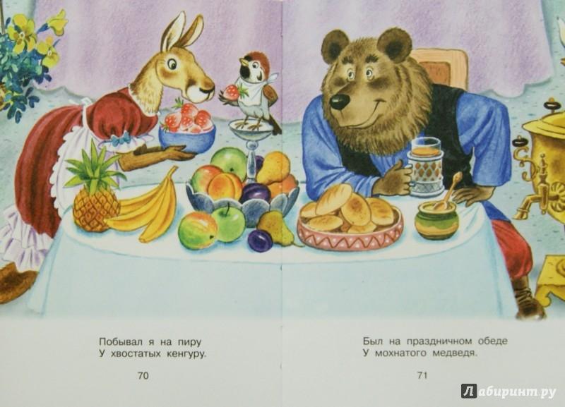Иллюстрация 1 из 14 для Самым маленьким из детского сада - Барто, Чуковский, Токмакова | Лабиринт - книги. Источник: Лабиринт