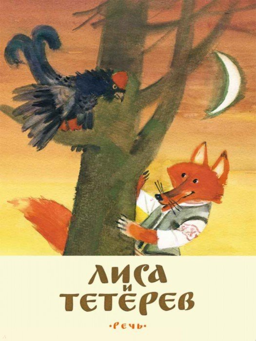Иллюстрация 1 из 42 для Лиса и тетерев. Белорусские народные сказки | Лабиринт - книги. Источник: Лабиринт