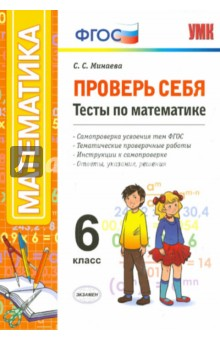 Математика. 6 класс. Тесты. Проверь себя. ФГОС