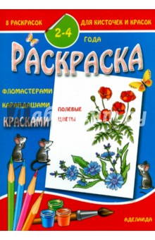 """Раскраска """"Полевые цветы"""". 2-4 года"""