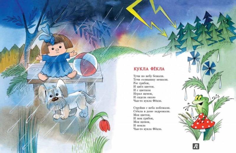 Иллюстрация 1 из 60 для Кукла Фекла - Леонид Мезинов | Лабиринт - книги. Источник: Лабиринт