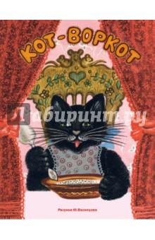 Кот-воркот. Сборник народных сказок, песенок и загадок фото