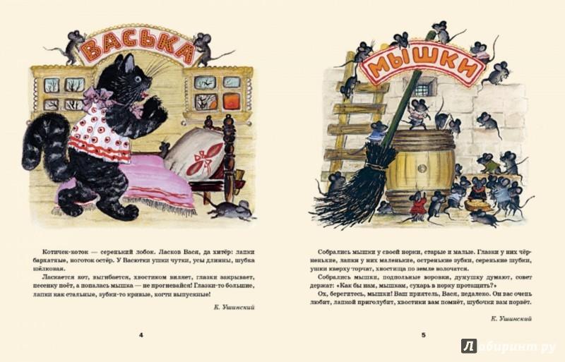 Иллюстрация 1 из 35 для Кот-воркот. Сборник народных сказок, песенок и загадок | Лабиринт - книги. Источник: Лабиринт