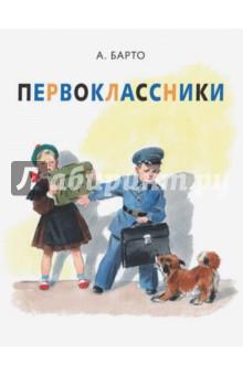 Первоклассники мелик пашаев 978 5 00041 128 5