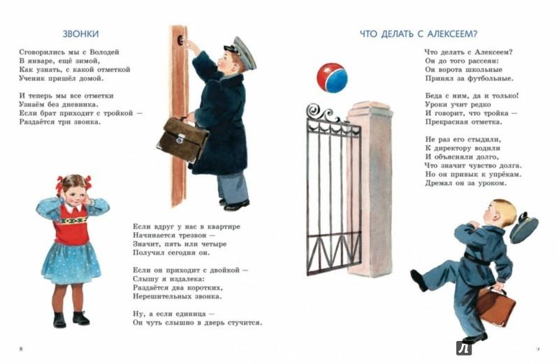 Иллюстрация 1 из 50 для Первоклассники - Агния Барто | Лабиринт - книги. Источник: Лабиринт