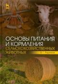 Основы питания и кормления сельскохозяйственных животных