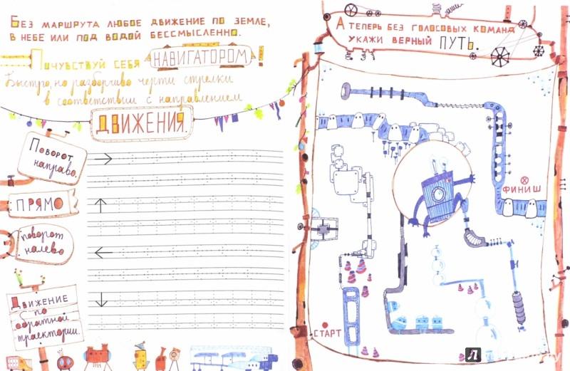 Иллюстрация 1 из 15 для Буквомашины и закорючколеты - М. Райцес | Лабиринт - книги. Источник: Лабиринт