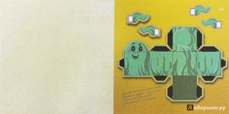 Иллюстрация 1 из 14 для Суперкуб и монстры - Инга Вальд | Лабиринт - книги. Источник: Лабиринт