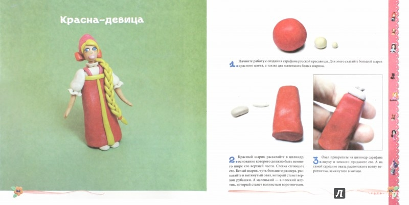 Иллюстрация 1 из 17 для Радость для девчонок. Лепим кукол - А. Николаева | Лабиринт - книги. Источник: Лабиринт