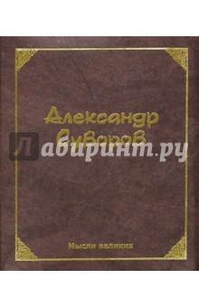 Мысли великих. Александр Суворов сергей иванов александр суворов