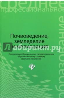 Почвоведение, земледелие и мелиорация. Учебное пособие