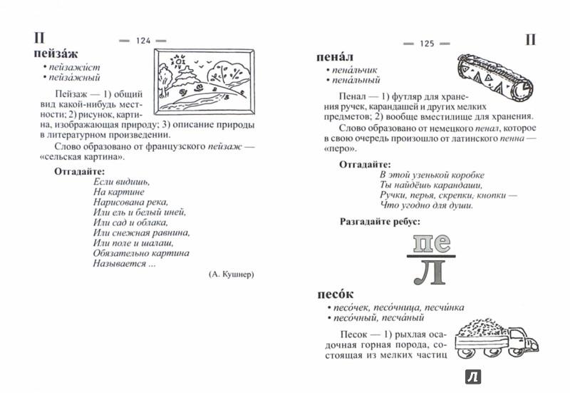 Иллюстрация 1 из 17 для Орфографический словарь для начальной школы - Людмила Сушинскас | Лабиринт - книги. Источник: Лабиринт