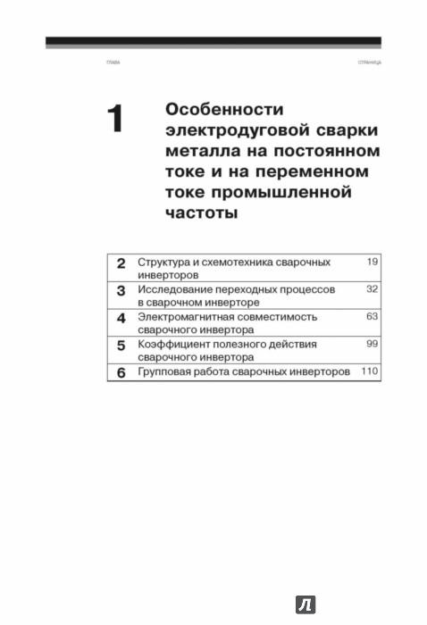 Иллюстрация 1 из 4 для Высокочастотные инверторы для сварки на переменном токе - Бардин, Земсков | Лабиринт - книги. Источник: Лабиринт