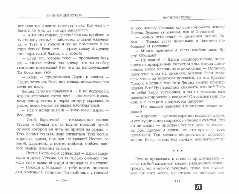 Иллюстрация 1 из 33 для Имперский колдун - Евгений Щепетнов   Лабиринт - книги. Источник: Лабиринт