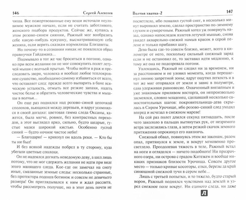 Иллюстрация 1 из 6 для Волчья хватка-2 - Сергей Алексеев | Лабиринт - книги. Источник: Лабиринт