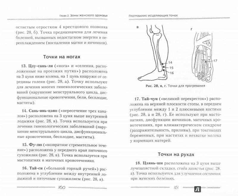 Иллюстрация 1 из 16 для Китайская медицина на каждый день для каждой семьи. Полный атлас целительных точек - Лао Минь | Лабиринт - книги. Источник: Лабиринт