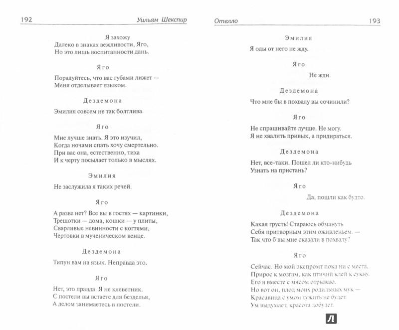 Иллюстрация 1 из 26 для Ромео и Джульетта. Отелло. Макбет - Уильям Шекспир | Лабиринт - книги. Источник: Лабиринт