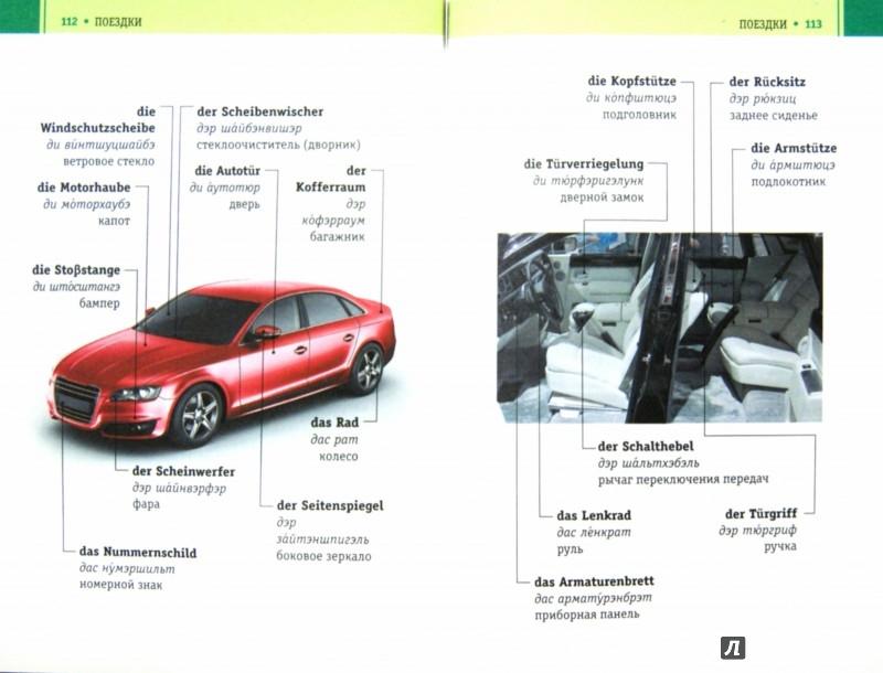 Иллюстрация 1 из 17 для Немецкий визуальный разговорник для начинающих | Лабиринт - книги. Источник: Лабиринт