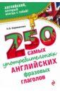 250 самых употребительных английских фразовых глаголов, Караванова Наталья Борисовна