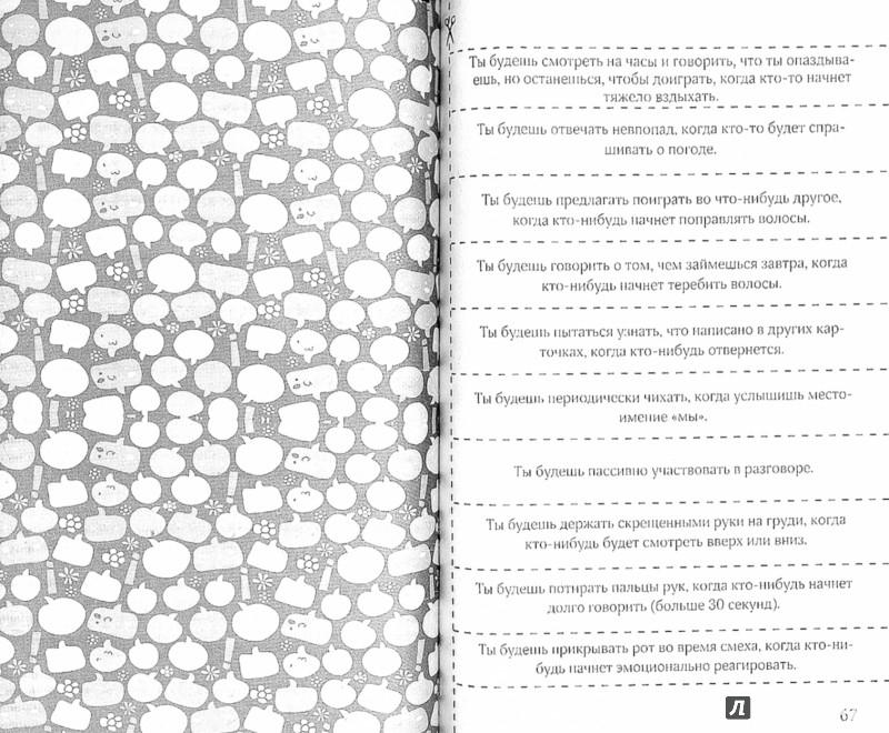 Иллюстрация 1 из 24 для Новые игры для развития мозга | Лабиринт - книги. Источник: Лабиринт