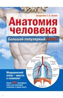 Анатомия человека. Большой популярный атлас атлас билич крыжановский