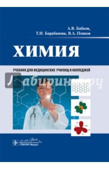 Химия. Учебник основы физической химии учебник