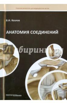 Анатомия соединений м м курепина а п ожигова а а никитина анатомия человека учебник для студентов вузов
