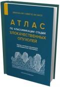 Атлас по классификации стадий злокачественных опухолей