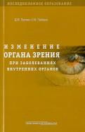 Изменение органа зрения при заболеваниях внутренних органов. Учебное пособие