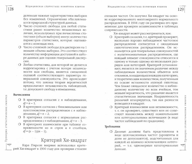 Иллюстрация 1 из 11 для Медицинская статистика понятным языком. Вводный курс - Ашис Банержи | Лабиринт - книги. Источник: Лабиринт