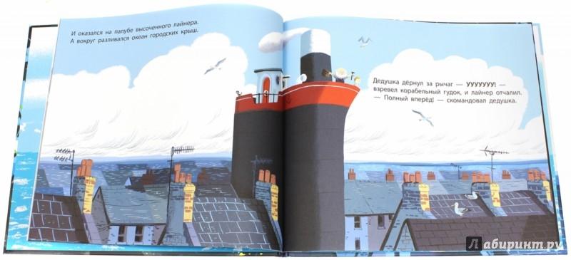 Иллюстрация 1 из 25 для Остров моего дедушки - Бенджи Дэвис | Лабиринт - книги. Источник: Лабиринт