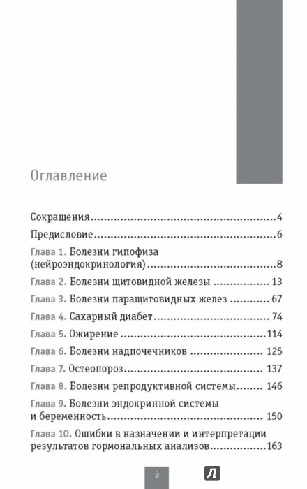 Иллюстрация 1 из 10 для Эндокринология. Типичные ошибки практического врача - Мельниченко, Удовиченко, Шведова | Лабиринт - книги. Источник: Лабиринт