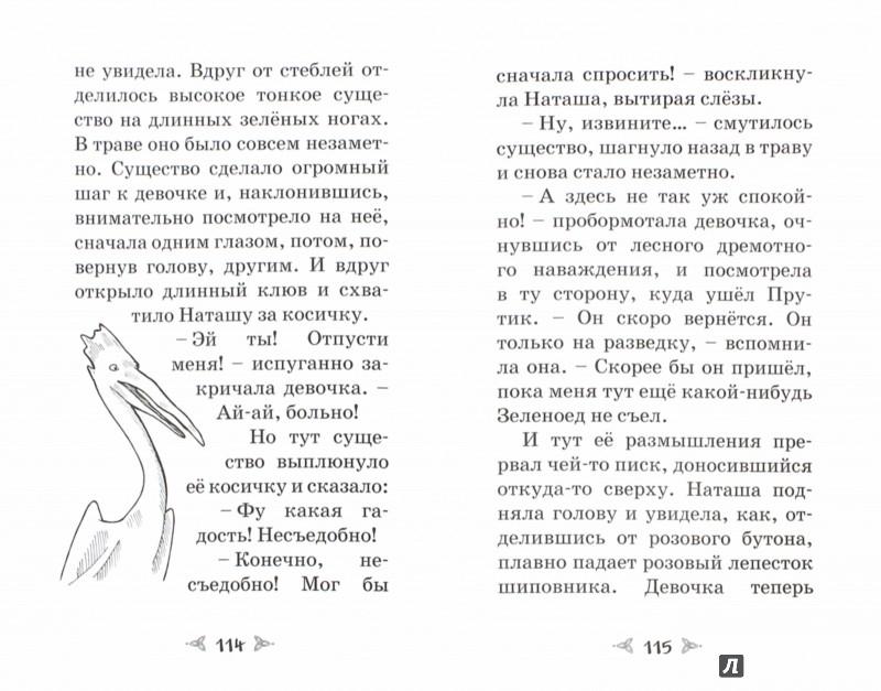 Иллюстрация 1 из 31 для Пуговка на траве - Мария Агапова | Лабиринт - книги. Источник: Лабиринт