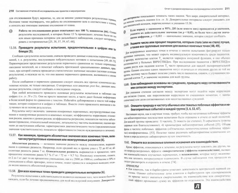 Иллюстрация 1 из 7 для Как описывать статистику в медицине. Руководство для авторов, редакторов и рецензентов - Ланг, Сесик | Лабиринт - книги. Источник: Лабиринт