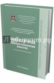 Общая гигиена. Социально-гигиенический мониторинг. Учебник для вузов медико социологический мониторинг руководство