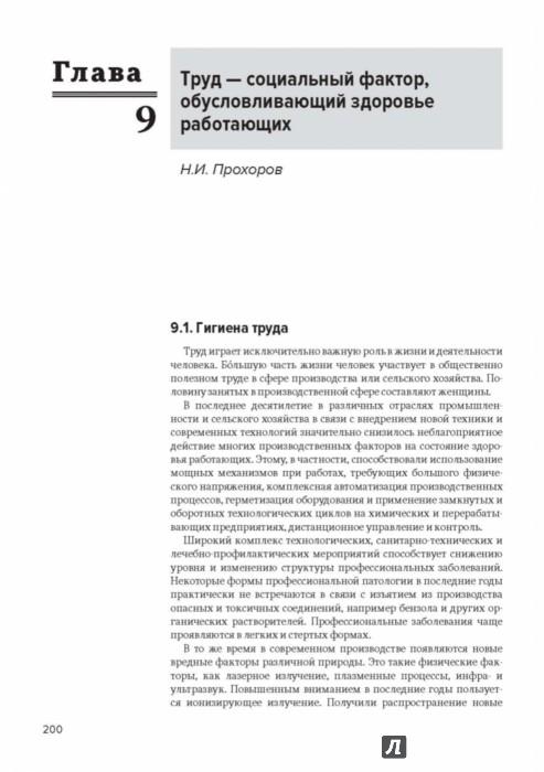 Учебник мельниченко гигиена