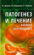 Патогенез и лечение анемий беременных