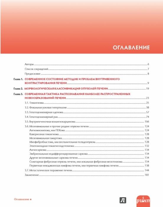 Иллюстрация 1 из 24 для Современная тактика распознавания новообразований печени - Лукьянченко, Медведева | Лабиринт - книги. Источник: Лабиринт