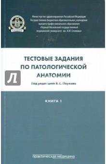 Тестовые задания по патологической анатомии. Учебное пособие в 3-х книгах. Книга 1
