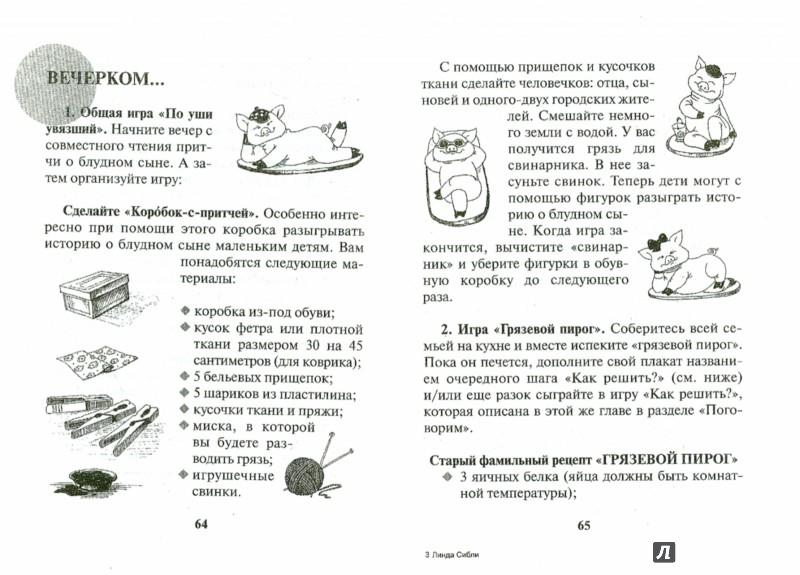 Иллюстрация 1 из 8 для Как научить ребенка принимать самостоятельные решения. Семь раз отмерь - один отрежь - Линда Сибли | Лабиринт - книги. Источник: Лабиринт