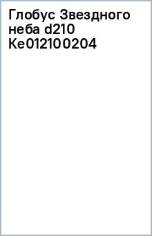 Глобус Звездного неба d210 Ке012100204